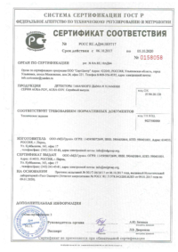 ГОСТ Сертификат соответствия